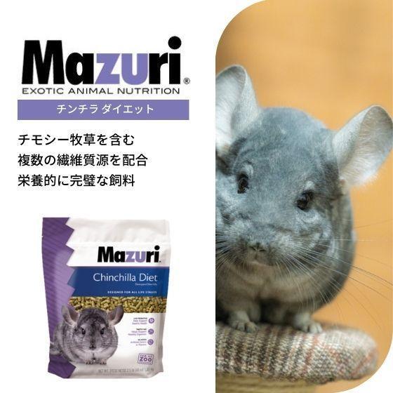 チンチラ フード mazuri マズリ 5M01-S  チンチラ ダイエット 1.2kg hi1525 04