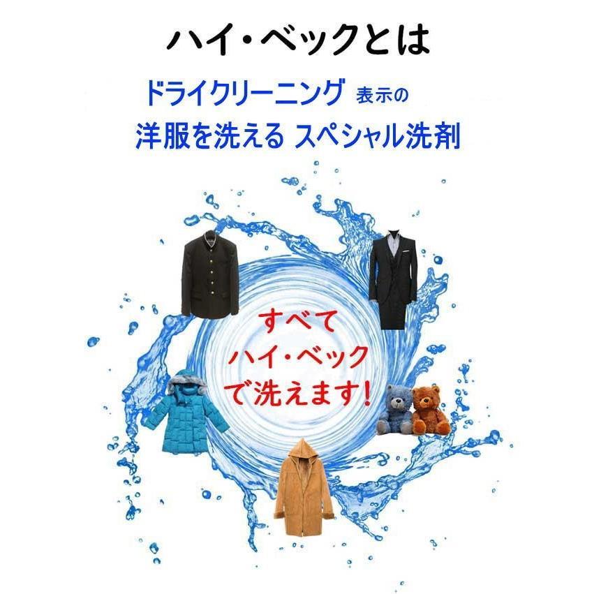 【公式】ハイベック プレミアムドライ  おしゃれ着洗剤 ドライクリーニング 洗剤  送料無料 衣替え スーツ ダウン洗濯 液体洗剤|hibec-y|02