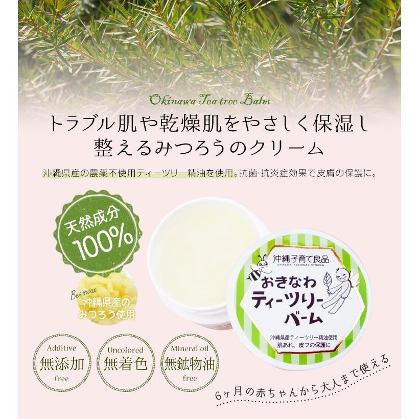 ティーツリー クリーム おきなわティーツリーバーム 25g レターパック発送可|hibiscus|03