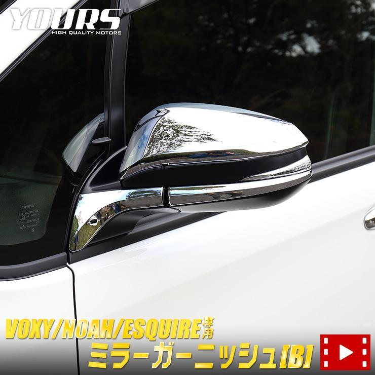 YDS 80 日本限定 ヴォクシー ノア エスクァイア 専用 メッキパーツ ガーニッシュ ミラーガーニッシュ B ABS ×4PCS 今だけ限定15%OFFクーポン発行中 サイドミラー