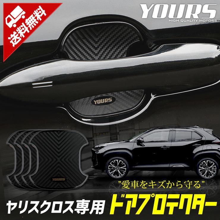 YDS トヨタ ヤリスクロス 専用 ドア傷防止 4枚セット お気にいる ドアノブ ドアプロテクター 新型 YARISCROSS サービス