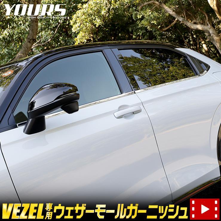 予約 ホンダ ヴェゼル RV系 専用 海外限定 メッキ カスタム ドレスアップ 希少 ウェザーモールガーニッシュ 8PCS パーツ