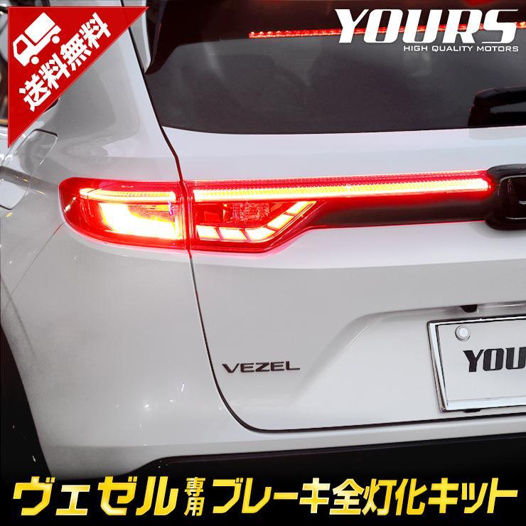 注目ブランド ホンダ ヴェゼル RV系 専用 ブレーキ全灯化 キット HONDA テールランプ テール VEZEL 価格 LED