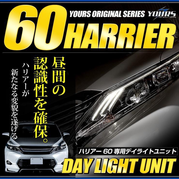 ハリアー 60 専用 LED デイライト ユニット システム LEDポジションのデイライト化に最適 :yf610