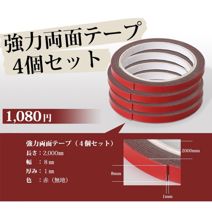 YDS メッキパーツ 4年保証 外装品の取り付け補強に 2000mm×8mm×1mm 強力両面テープ 数量限定 4個セット