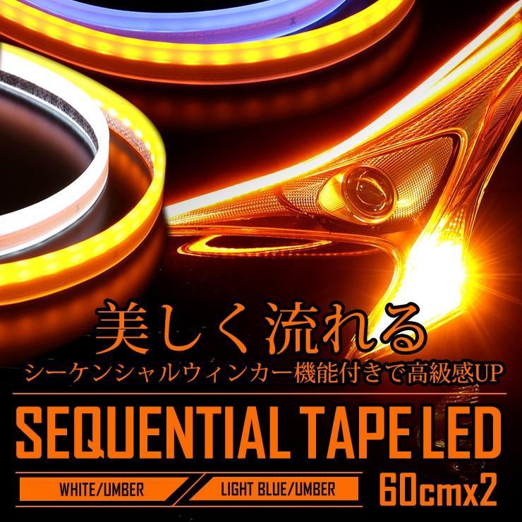 70%OFFアウトレット YDS シーケンシャル ウインカー機能付き LED テープ 60cm 全品送料無料 流れるLED 2本1セット シリコンタイプ