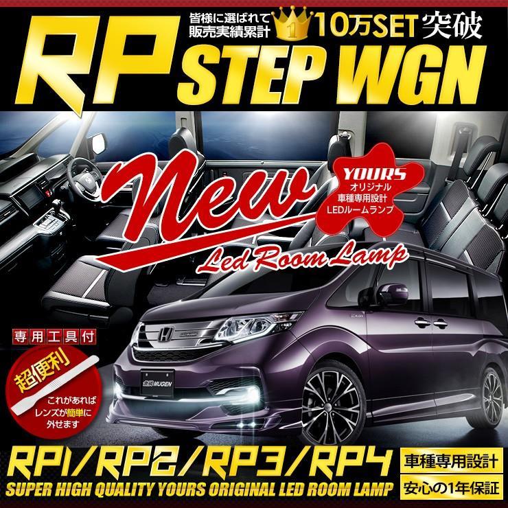 [YDS]ステップワゴン・ステップワゴン スパーダ RP1/RP2/RP3/RP4 LED ルームランプ セット 新チップ ホンダ|hid-led-carpartsshop