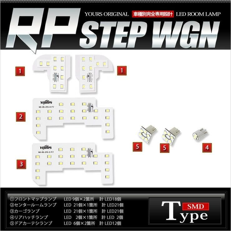[YDS]ステップワゴン・ステップワゴン スパーダ RP1/RP2/RP3/RP4 LED ルームランプ セット 新チップ ホンダ|hid-led-carpartsshop|04
