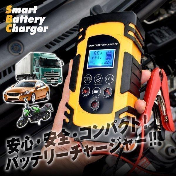 未使用 予約販売 8月下旬入荷予定 バッテリーチャージャー 12v 24v兼用 パルス充電対応 車 バイクバッテリー対応 出群 ABT01-YE イエロー 急速充電 バッテリー充電器