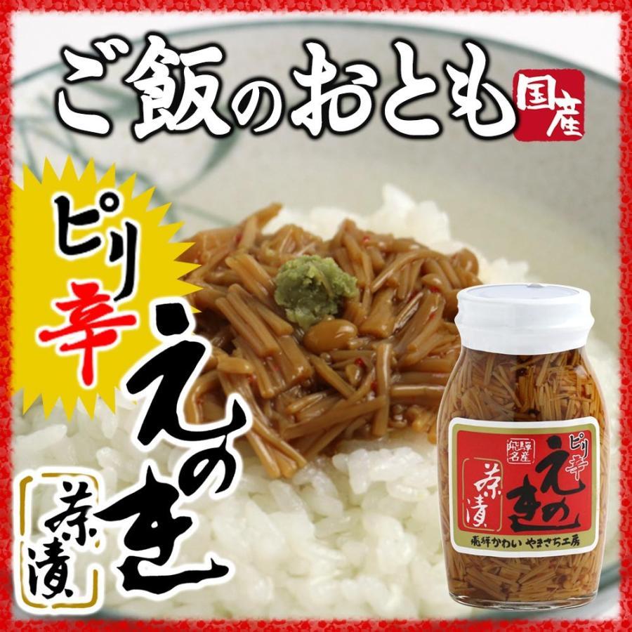 ピリ辛えのき茶漬 なめたけ 唐辛子入り ご飯のお供 佃煮 国産|hida-yama-sachi