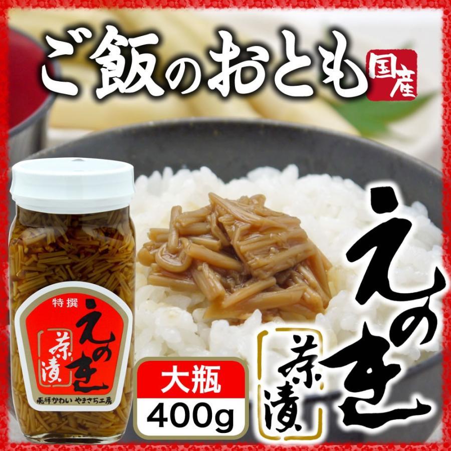 えのき茶漬 なめたけ 大瓶サイズ ご飯のお供 佃煮 国産|hida-yama-sachi|02