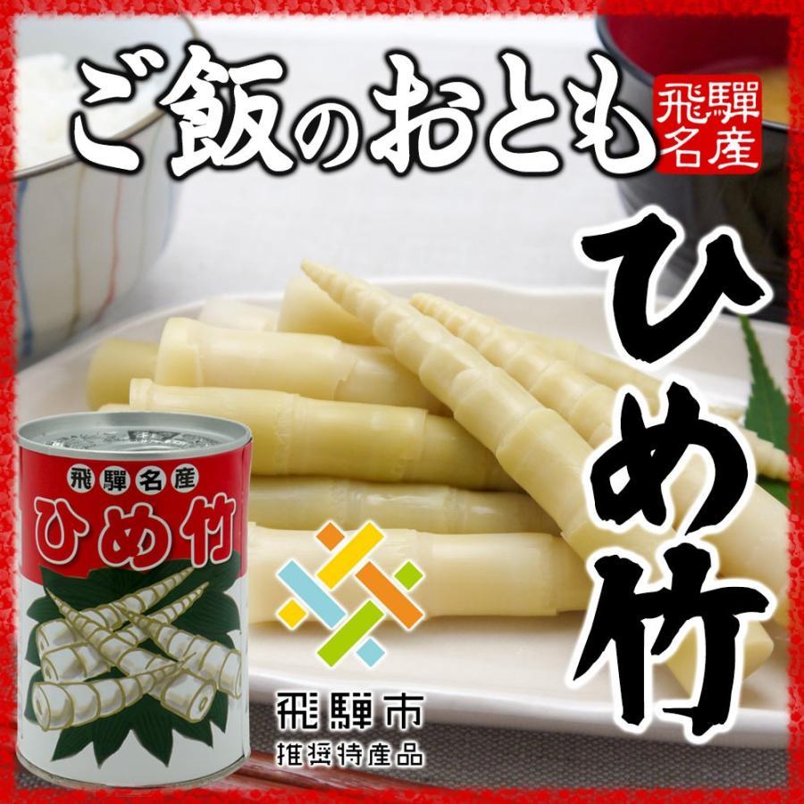 山菜 正規品 ひめ竹 味付 秀逸 缶詰 お取り寄せ 飛騨産 ご飯のお供 竹の子