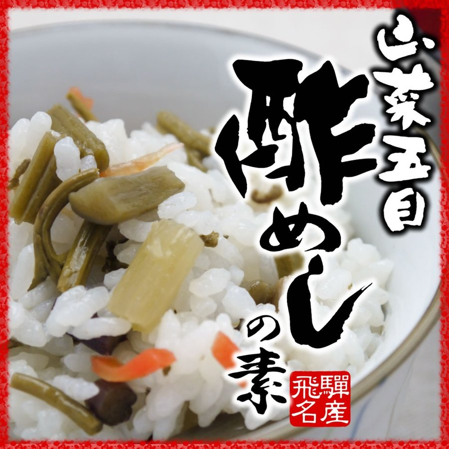 山菜五目 酢めしの素 炊き上がったごはんに混ぜるだけ お取り寄せ hida-yama-sachi
