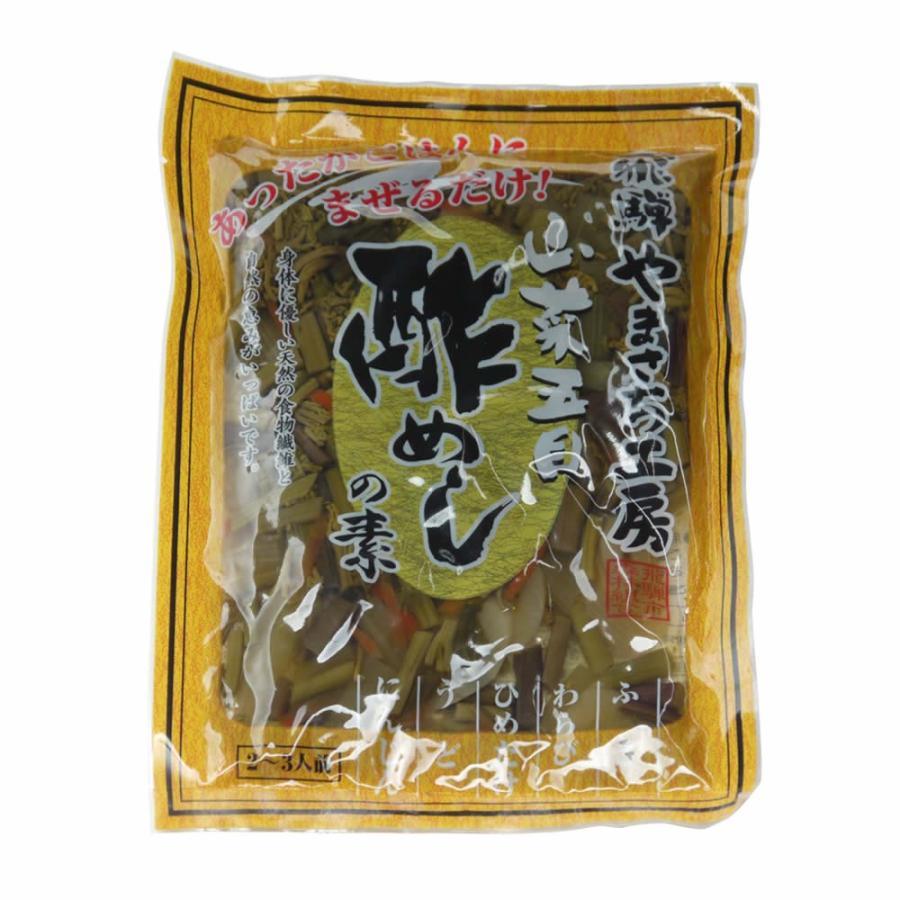 山菜五目 酢めしの素 炊き上がったごはんに混ぜるだけ お取り寄せ hida-yama-sachi 02