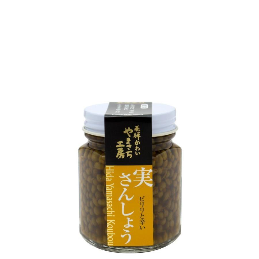 実山椒佃煮 実さんしょう  山菜 5個 飛騨産 ご飯のお供|hida-yama-sachi|02