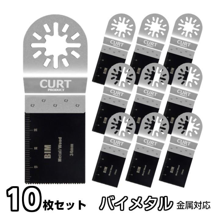 激安特価品 BIM 上等 バイメタル 金属対応 10枚 セット 替刃 マルチツール