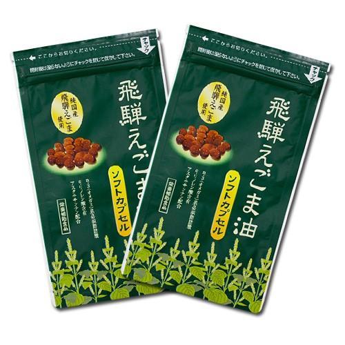 飛騨えごま油 ソフトカプセル 2袋(約1〜2ヵ月分)|hidaegoma