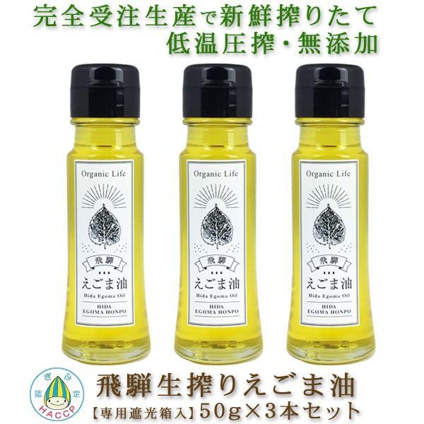 国産えごま油 飛騨原産生搾り3本セット ご注文後に搾油するから新鮮 低温圧搾・無添加|hidaegoma