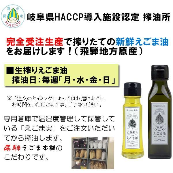 国産えごま油 飛騨原産生搾り3本セット ご注文後に搾油するから新鮮 低温圧搾・無添加|hidaegoma|04