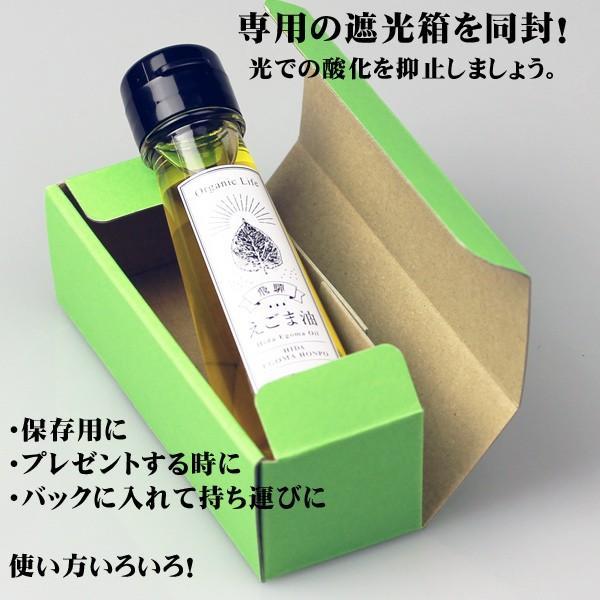 国産えごま油 飛騨原産生搾り3本セット ご注文後に搾油するから新鮮 低温圧搾・無添加|hidaegoma|06