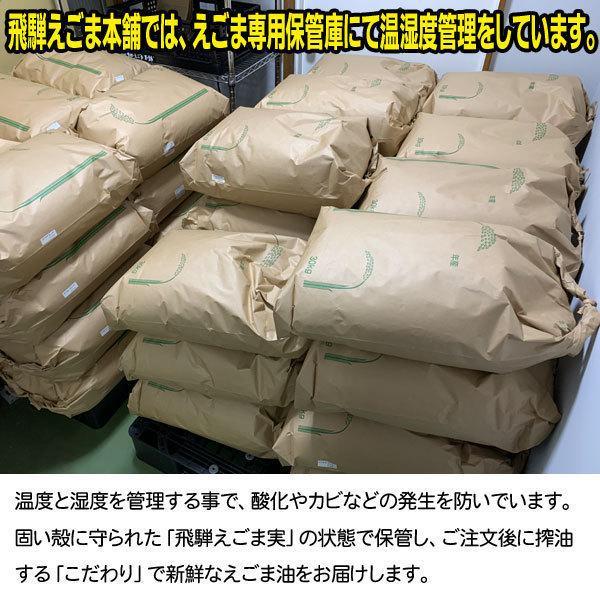 国産えごま油 飛騨原産生搾り 5本セット ご注文後に搾油するから新鮮 低温圧搾・無添加|hidaegoma|06