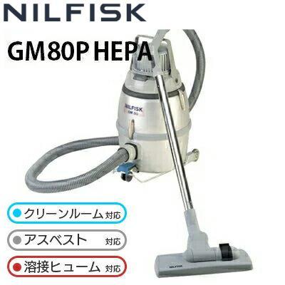 送料無料 ニルフィスク 業務用 産業用 バキュームクリーナー GM80P HEPA gm80phepa 107418496 真空掃除機