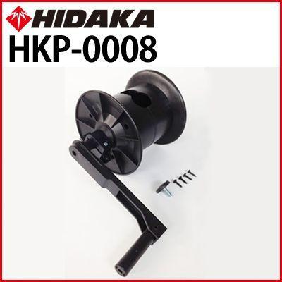 あすつく 送料無料 高圧洗浄機 ヒダカ HK-1890用 高圧ホース収納リール一式 HKP-0008|hidakashop