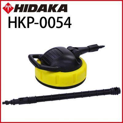 送料無料 高圧洗浄機 ヒダカ HK-1890用 テラスクリーナー TC280F|hidakashop