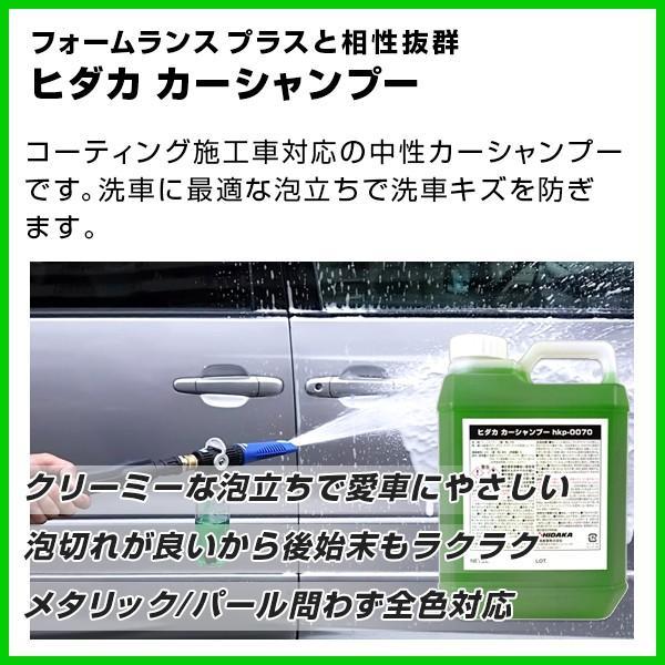 あすつく 送料無料 ヒダカ フォームランス プラス カーシャンプー クロス付き hkp-0068-set|hidakashop|04