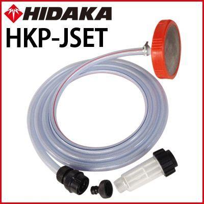 あすつく 送料無料 ケルヒャー高圧洗浄機互換 ヒダカ HK-1890 自吸セット サクションホース フィルターボトル ストレーナー HKP-JSET|hidakashop