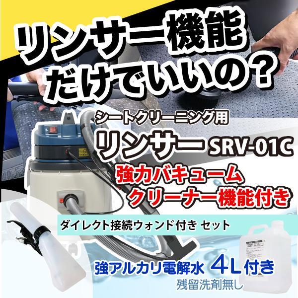 ヒダカ シートクリーニング用リンサー SRV-01C 強力バキューム 機能付き ダイレクト接続ウォンド付き アルカリ電解水 車 タバコ 掃除 クリーナー 人気海外一番 与え 消臭 車内