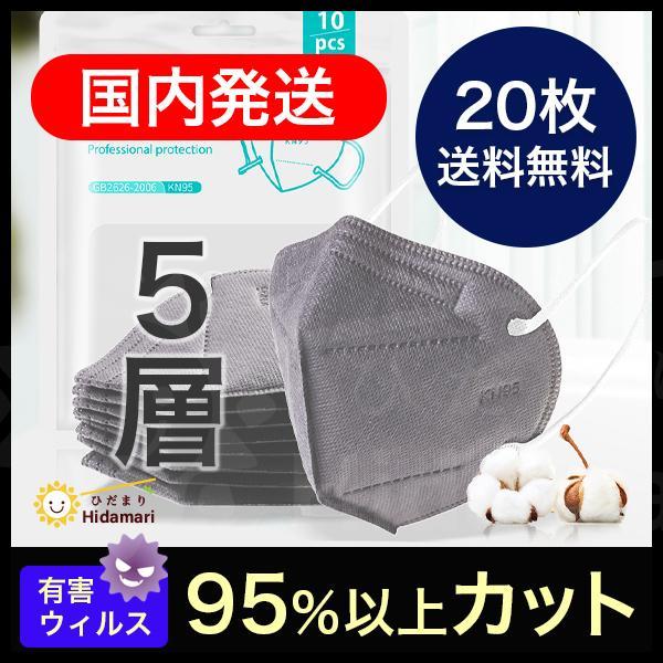 KN95マスク 20枚 グレー カラーマスク N95マスク同等 FFP2 5層 色付き  n95 高性能 くちばし型 ライトグレー 灰色 花粉 不織布 立体 マスク |hidamari-sanyo