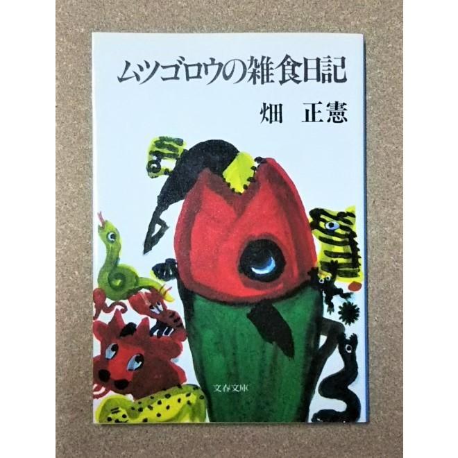 倉 ムツゴロウの雑食日記 おすすめ特集 サイン本 クリックポスト発送可 全国一律¥200