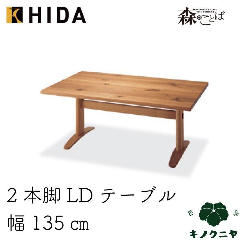 飛騨産業 森のことば LDダイニングテーブル 135cm SN352WP ホワイトオーク 飛騨の家具 無垢 無垢材 テーブル