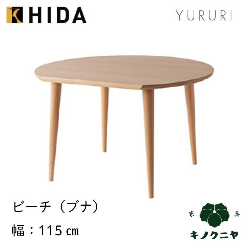 飛騨産業 YURURI SL332B ダイニングテーブル ビーチ 飛騨の家具 無垢 無垢材 テーブル