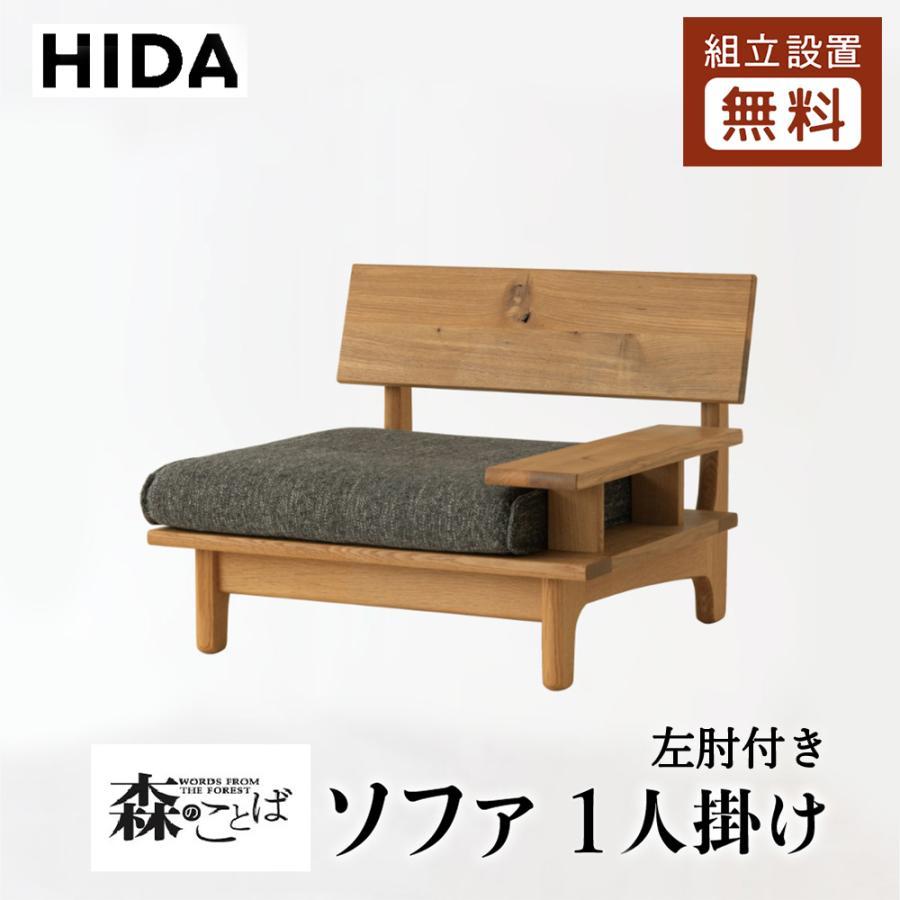 飛騨産業 森のことば ソファ SN14AL 左肘付ソファ1P  1人掛け 無垢材 飛騨の家具