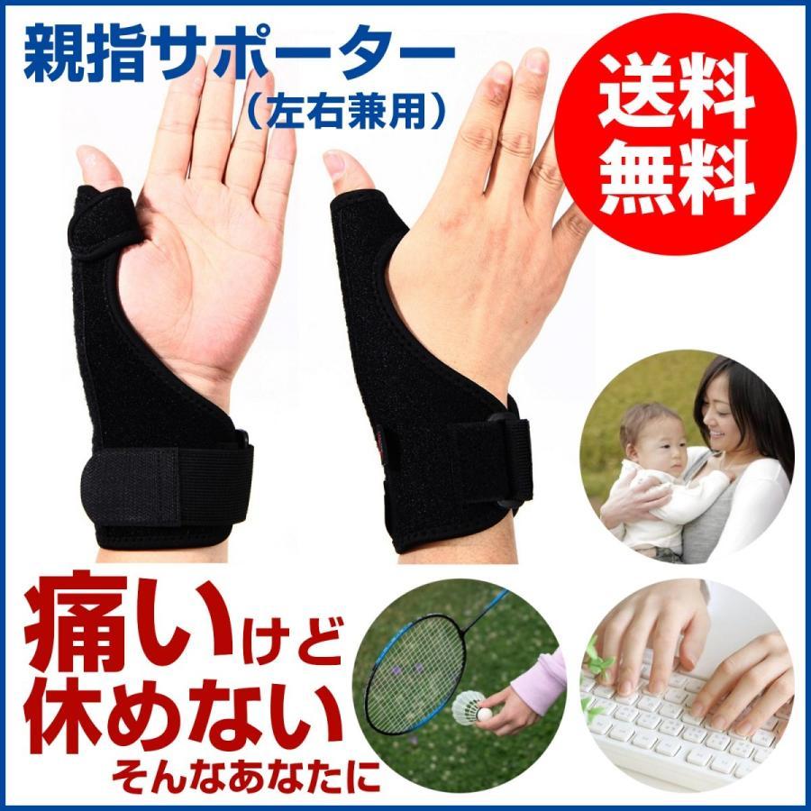 付け根 の 痛み 親指