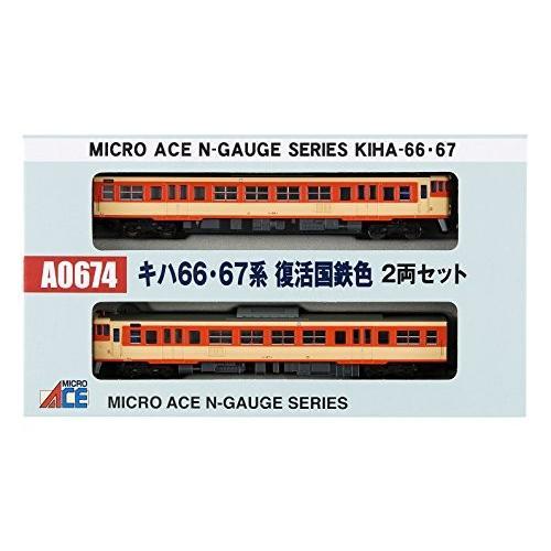 マイクロエース Nゲージ キハ66・67系 復活国鉄色 2両セット A0674 鉄道模型 ディーゼルカー