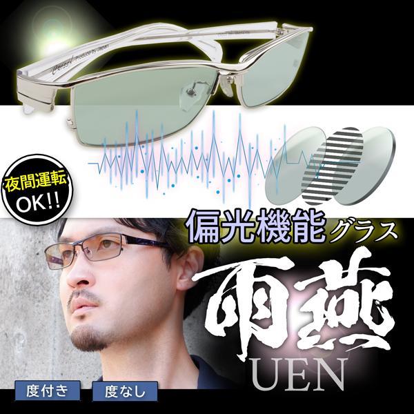 偏光グラス 運転用 度付き対応 夜も使える ドライブ LED トラックドライバー メガネ サングラス ちょい悪 雨燕 バイク ドライブ UVカット hidetora