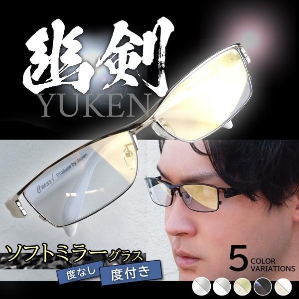 ミラーサングラス 運転 トラックドライバー 度付きメガネ 透明なサングラス ちょい悪 メンズ 大きいサイズ 幽剣 バイク ドライブ UVカット hidetora