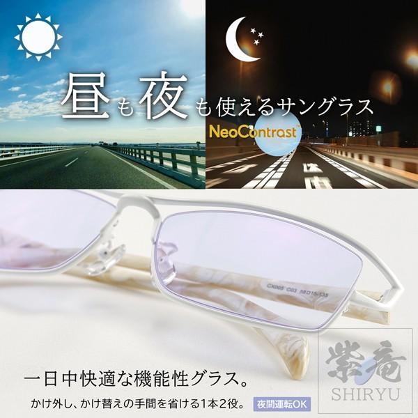 運転用サングラス 夜の運転 度付きメガネ 薄い色 LED トラックドライバー ちょい悪 大きいサイズ ネオコントラスト 紫竜 バイク ドライブ UVカット hidetora 02