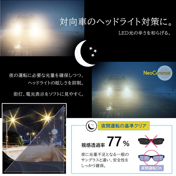運転用サングラス 夜の運転 度付きメガネ 薄い色 LED トラックドライバー ちょい悪 大きいサイズ ネオコントラスト 紫竜 バイク ドライブ UVカット hidetora 04