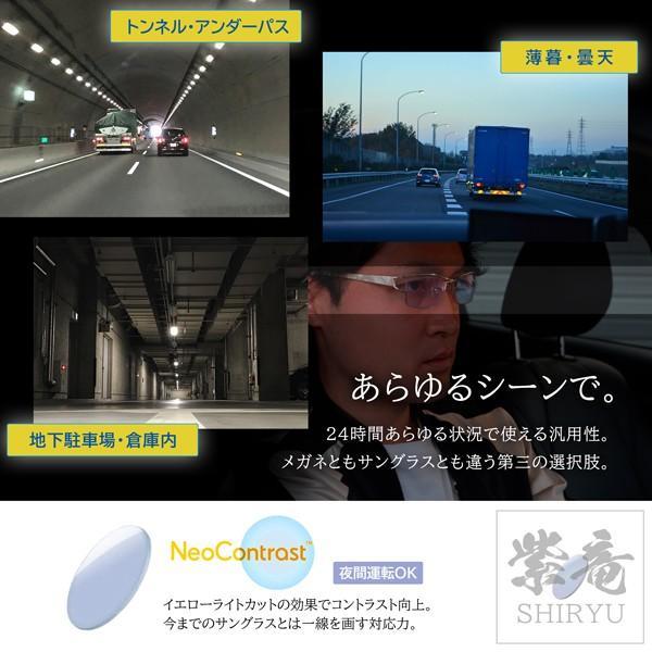 運転用サングラス 夜の運転 度付きメガネ 薄い色 LED トラックドライバー ちょい悪 大きいサイズ ネオコントラスト 紫竜 バイク ドライブ UVカット hidetora 06