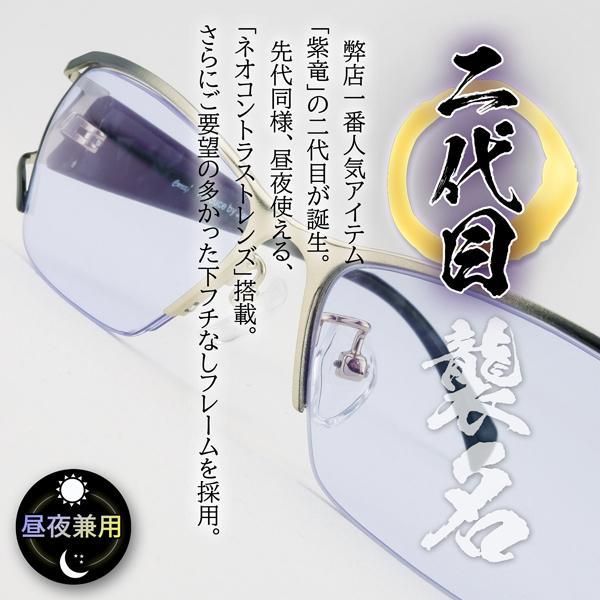 度付きサングラス 夜の運転 メガネ 薄い色 LEDヘッドライト トラック ちょい悪 大きいサイズ ネオコントラスト 紫竜 バイク ドライブ UVカット hidetora 02