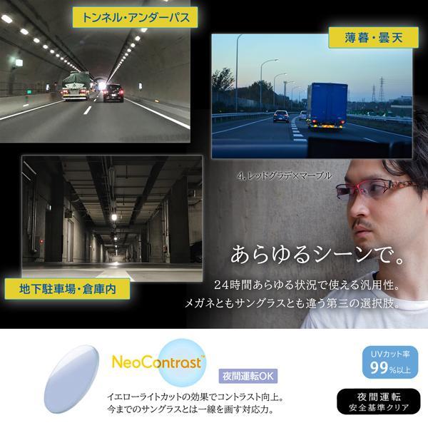 度付きサングラス 夜の運転 メガネ 薄い色 LEDヘッドライト トラック ちょい悪 大きいサイズ ネオコントラスト 紫竜 バイク ドライブ UVカット hidetora 06