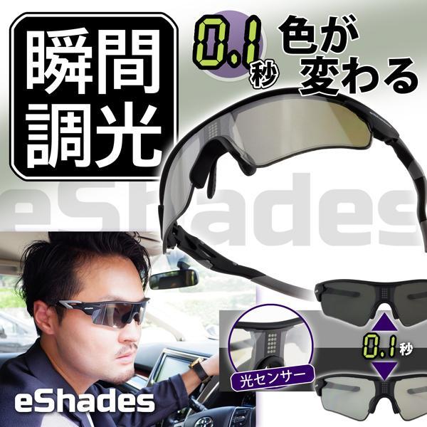 瞬間調光サングラス 色が変わる 偏光 トンネルの運転 ドライブ トラック イーシェード e-Shades|hidetora