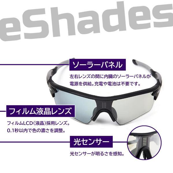 瞬間調光サングラス 色が変わる 偏光 トンネルの運転 ドライブ トラック イーシェード e-Shades|hidetora|05