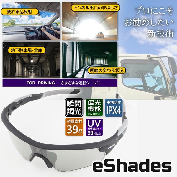 瞬間調光サングラス 色が変わる 偏光 トンネルの運転 ドライブ トラック イーシェード e-Shades|hidetora|10