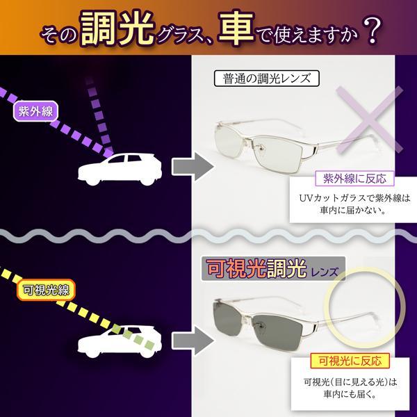 運転用サングラス 調光レンズ ドライブ トラック 度付き 色が変わる可視光調光 日本製レンズ ちょい悪 日隠 バイク ドライブ UVカット|hidetora|14