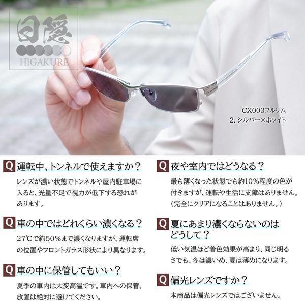 運転用サングラス 調光レンズ ドライブ トラック 度付き 色が変わる可視光調光 日本製レンズ ちょい悪 日隠 バイク ドライブ UVカット|hidetora|16